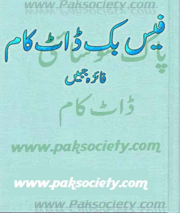 Facebook.com By Faiza Jabeen