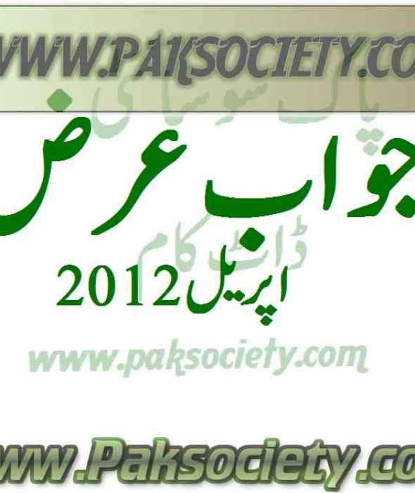 Jawab Arz Digest April 2012