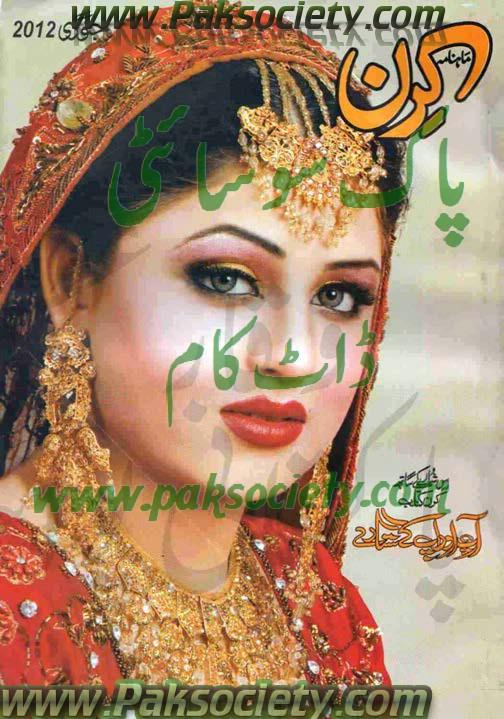 Kiran Digest January 2012