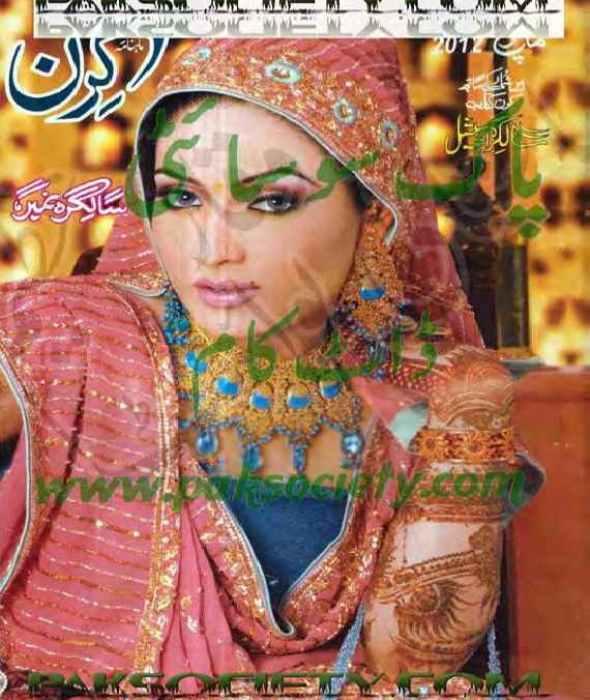 Kiran Digest March 2012