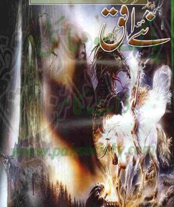 Naye Ufaq Digest April 2012