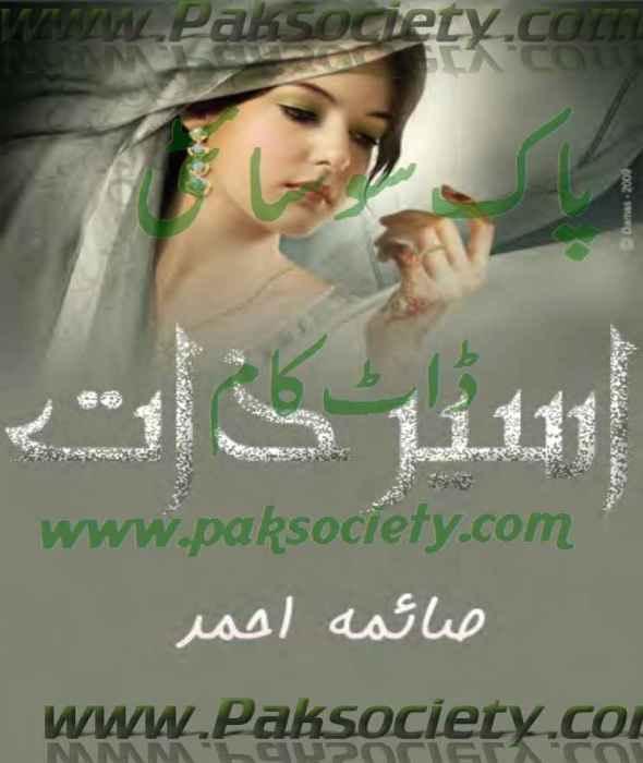 Aseer e Zaat by Saima Ahmad