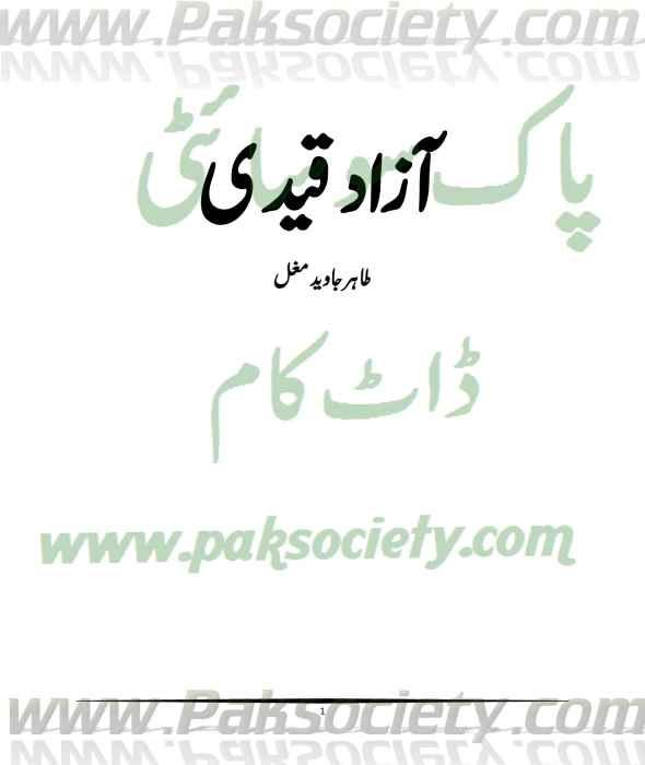Azad Qaidi by Tahir Javaid Mughal