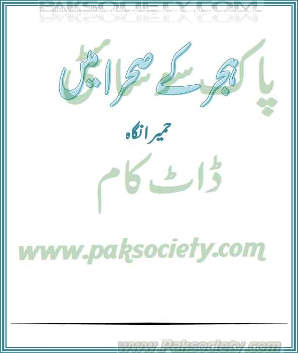 Hijer K Sehra Main By Humera Nigah