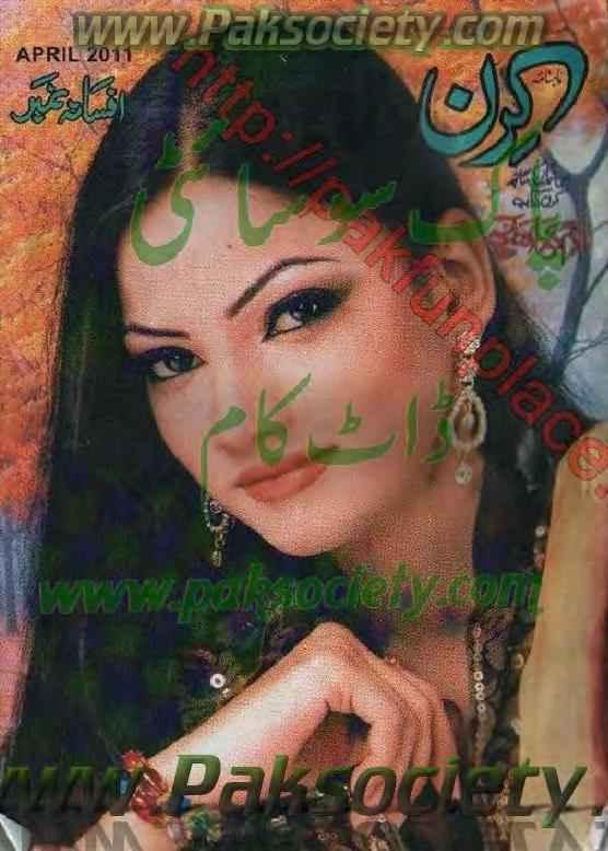 Kiran Digest April 2011