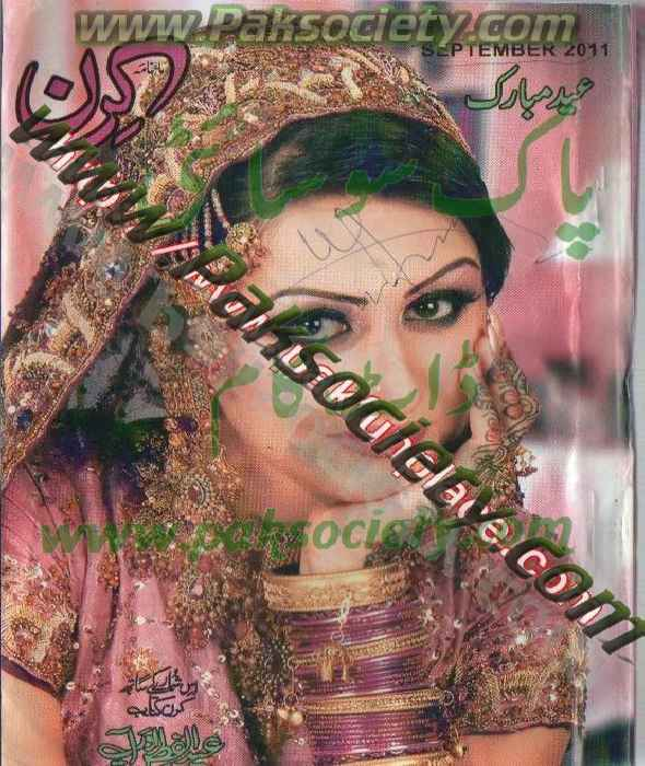 Kiran Digest September 2011