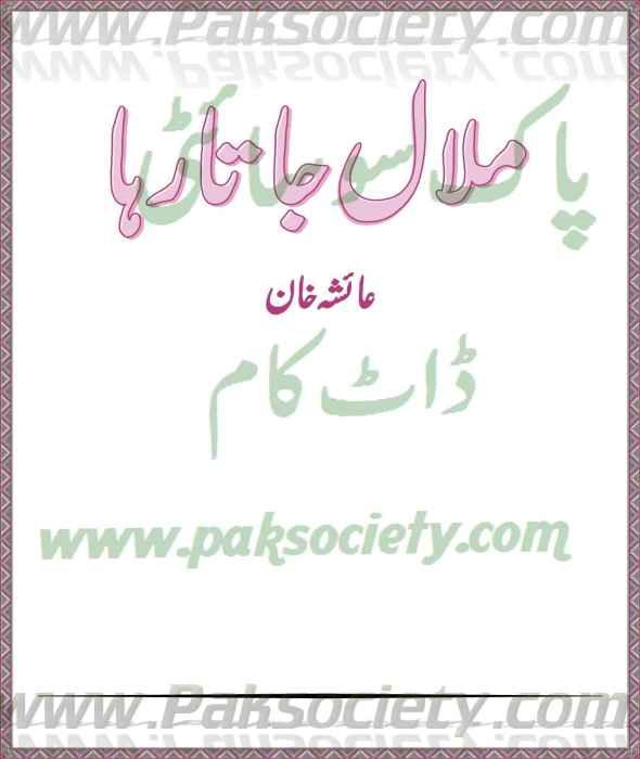 Malal Jata rha By Ayesha Khan