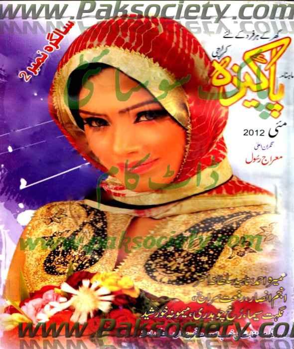 Pakeezah Digest May 2012