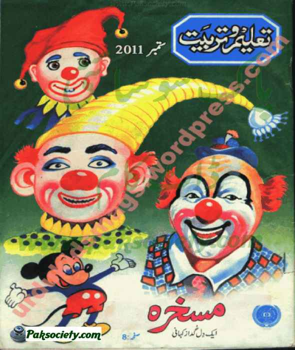 Taleem-O-Tarbiat September 2011