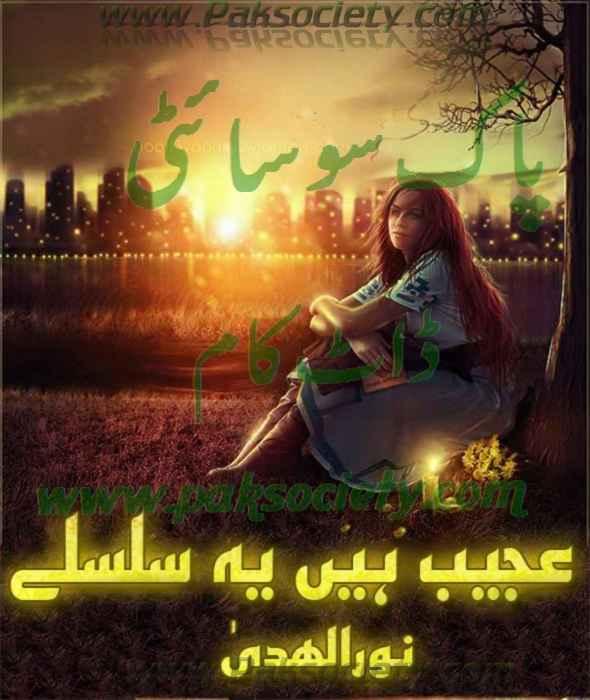 Ajeeb-Hain-Yah-Silsilay-by-Noor-ul-Huda