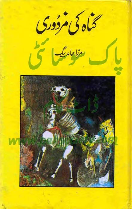 Gunnah Ki Mazdoori By Mirza Hamid Baig