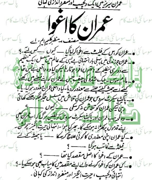 Imran Ka Aghwa Complete