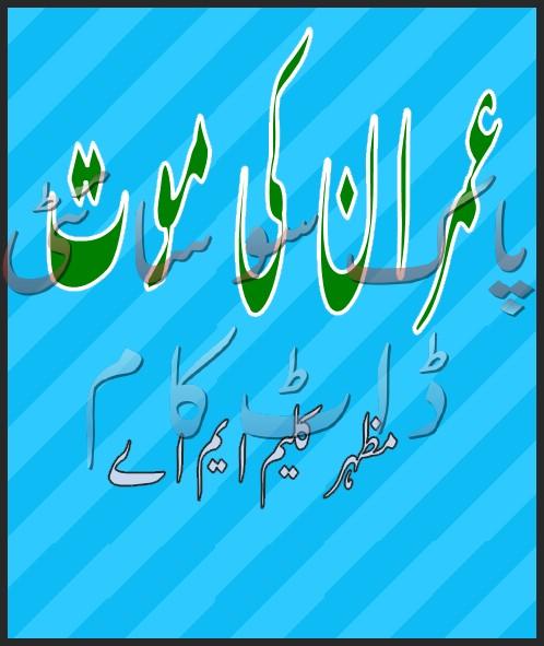 Imran Ki Maut