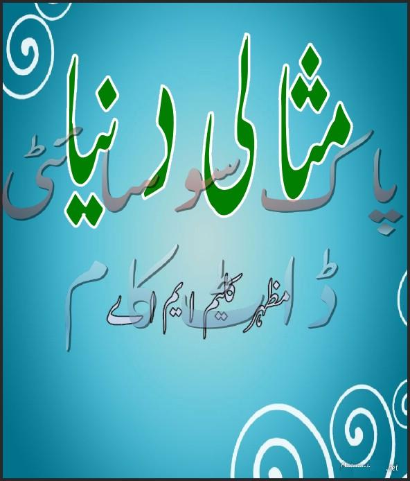 Misali Dunya By Mazhar Kaleem