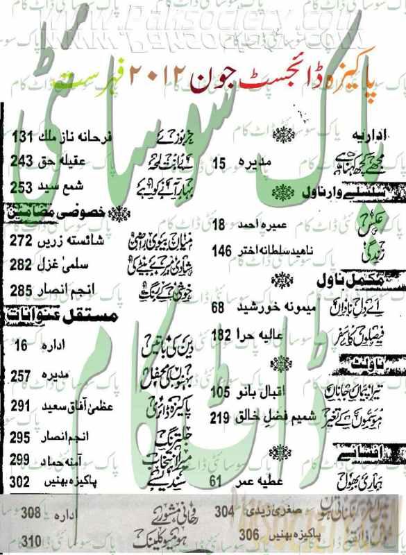 Pakiza Digest June 2012 Fehrist