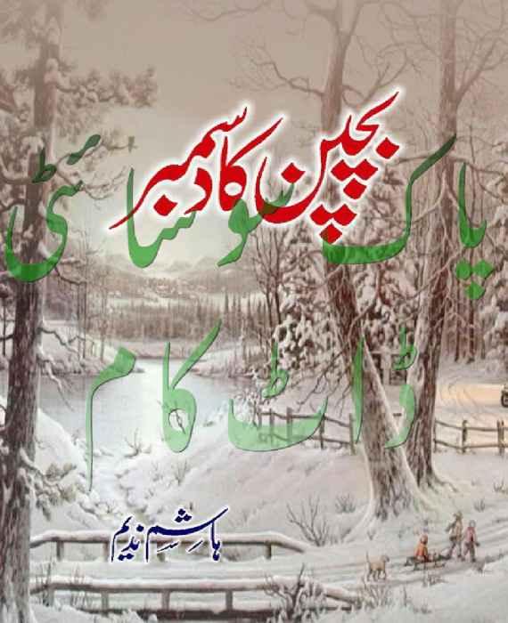 Bachapan Ka December