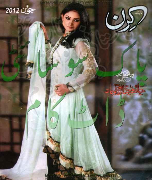 Kiran Digest June 2012