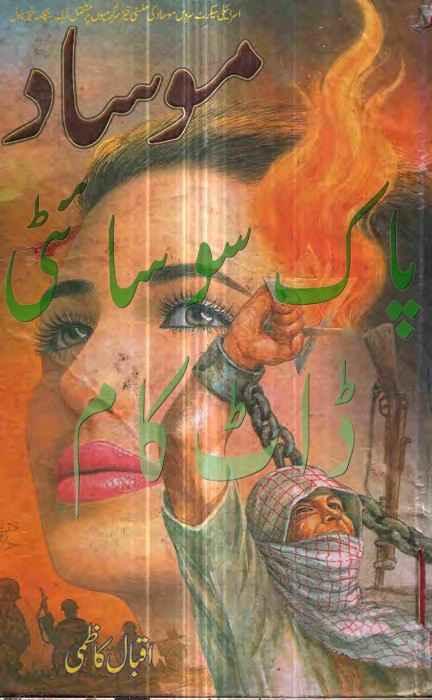 Mosad By Iqbal Kazmi