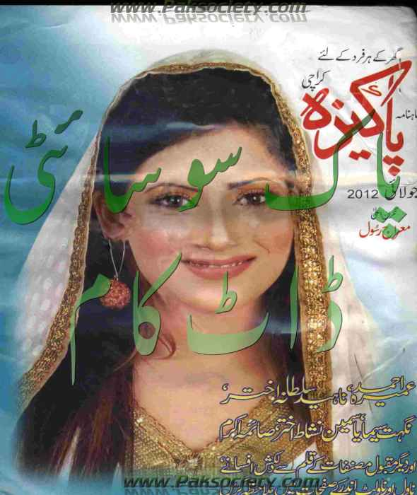 Pakiza Digest July 2012