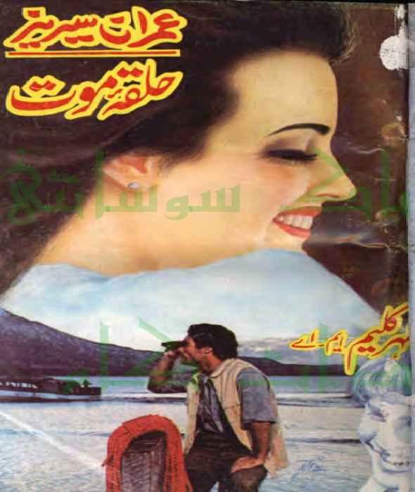 Halqa e Maut+Way To Action+ Red Top