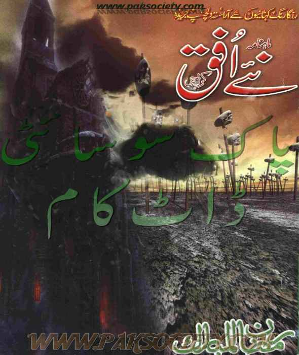 Naye Ufaq Aughust 2012