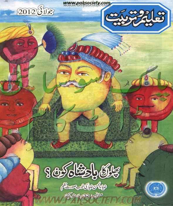 Taleem O Tarbiyat July 2012