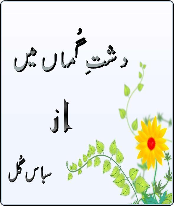 Dasht-e-Gumaan main