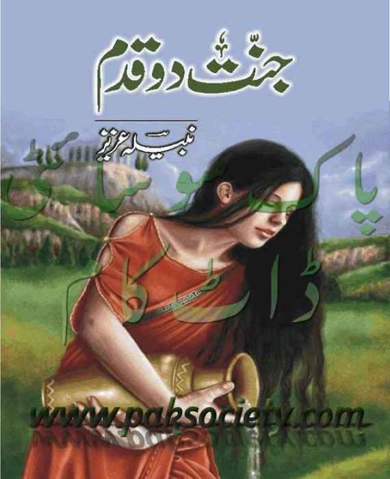 Jannat Do Qadam