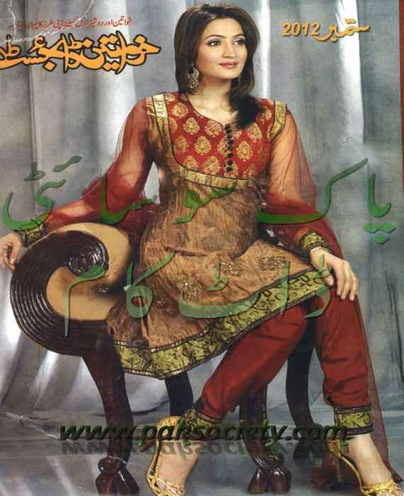 Khawateen Digest September 2012