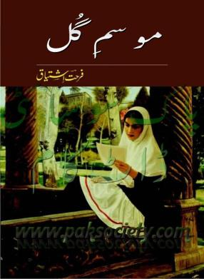 dayar e dil farhat ishtiaq novels reading section