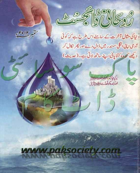 Rohani Digest Septmeber 2012