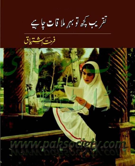 Taqreeb Kuch To Behre Mulaqat Chahie