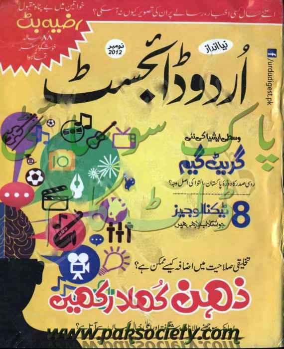 Urdu Digest November 2012