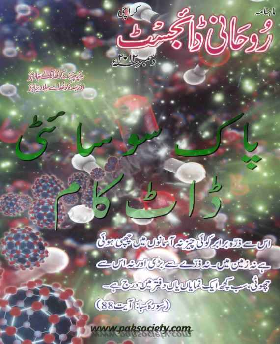 Rohani Digest December 2012
