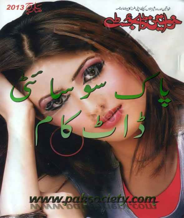 Khawateen Digest March 2013
