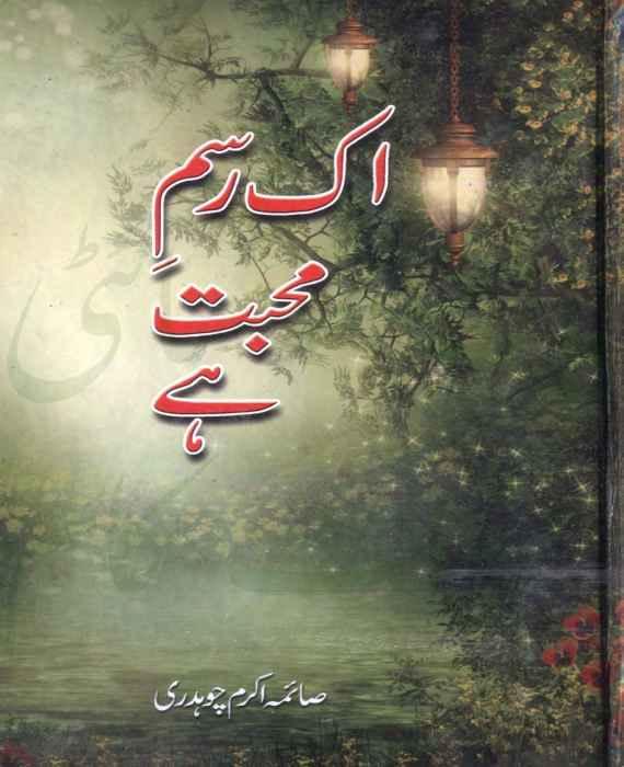 Ik Rasm-e-Mohabat