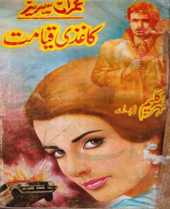 Kaghzi Qayamat