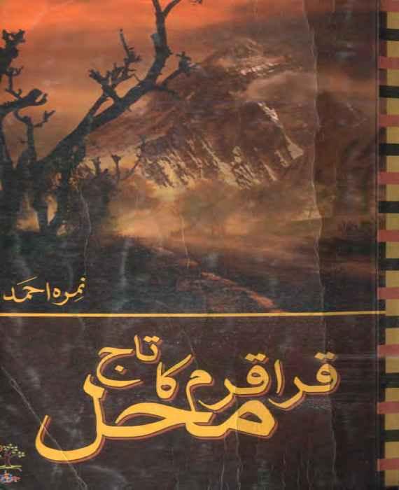 Qaraqarum-ka-Taj-Mehal