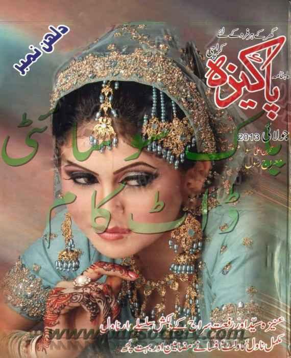 Pakeezah Digest July 2013