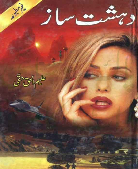 Desht Saaz by Aleem-ul-haqi