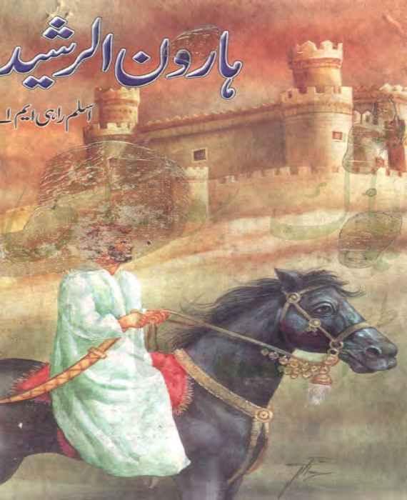 Haroon-Ur-rashid