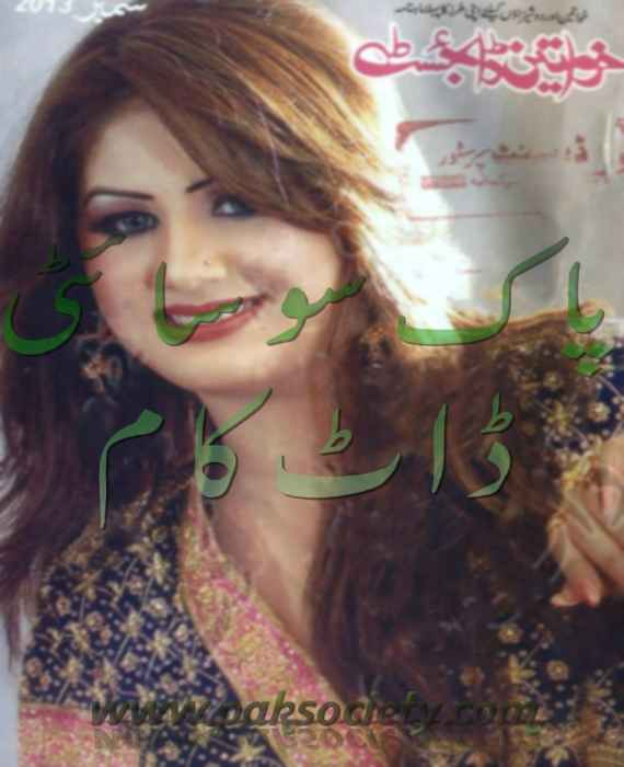 Khawateen Digest September 2013