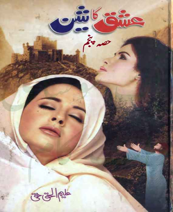 By haq ul haqi qaaf pdf ishq aleem ka