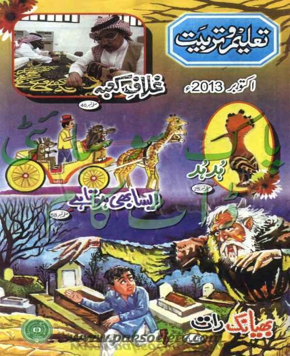 Taleem-O-Tarbiat October 2013