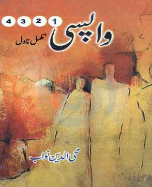 Devta « Mohiuddin Nawab « Novels « Reading Section – Comments Page 1