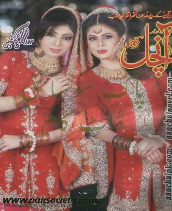Aanchal Digest April 2014