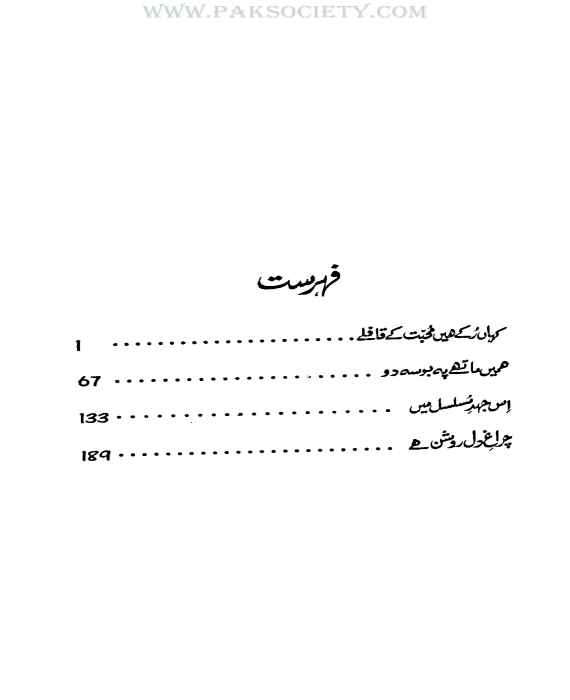 Kahan Rukay Hein Mohabbat Kay Qaflay By Nighat Abdullah