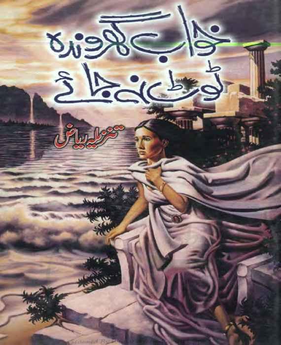 Khawab Ghronda Toot Na Jaae