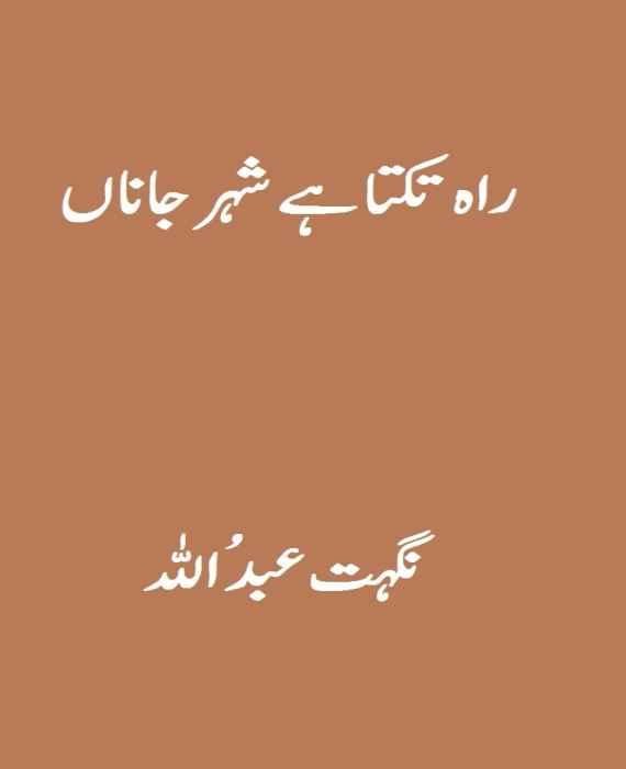 Rah Takta He Sher E Jaana