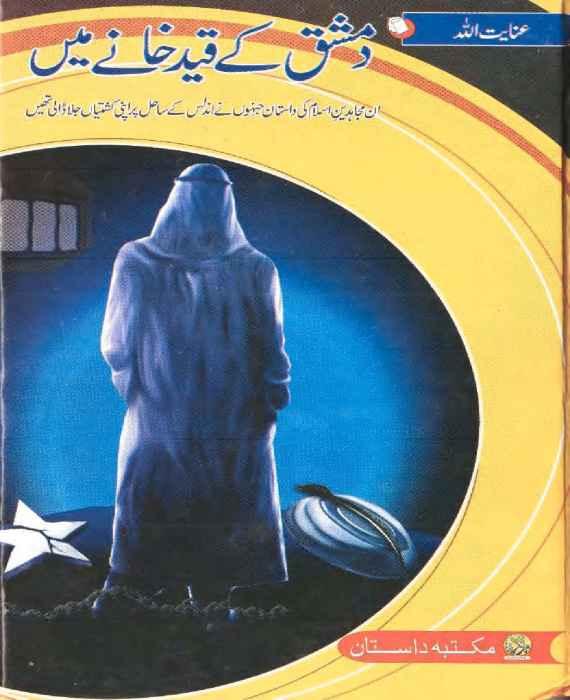 Damishq Kay Qaid Khane Main
